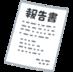 浮気調査の報告書に書かれる内容とは?横浜の探偵がご紹介!