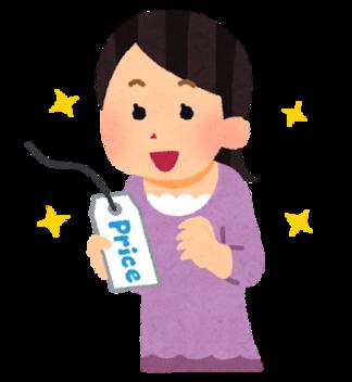 nefuda_yasui.png