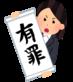 【横浜市に在住の方へ】気になる浮気調査のその後とは?