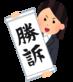 横浜で浮気調査を検討中の方へ!慰謝料裁判で勝つために必要な証拠とは?
