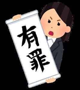 https://ritztantei.com/mt_img/saiban_woman_yuuzai.png
