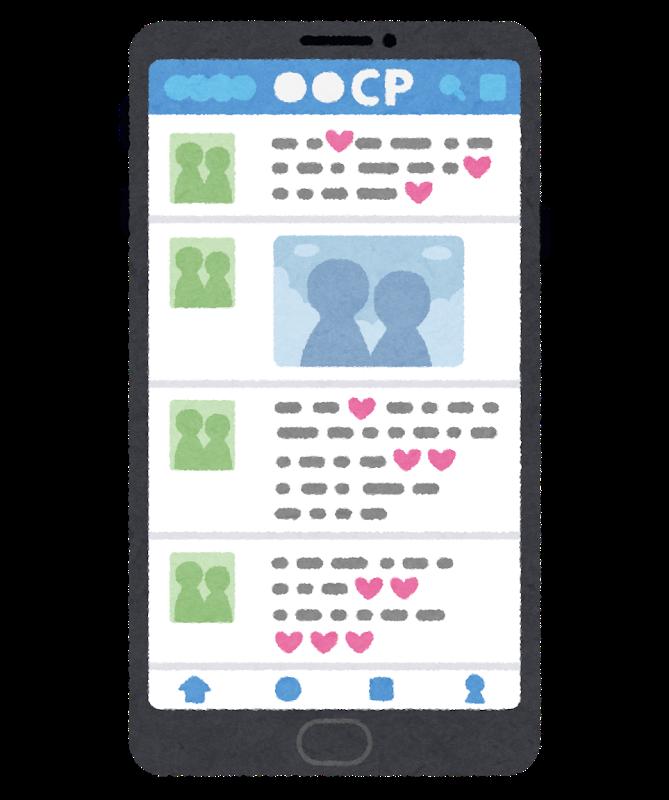 https://ritztantei.com/mt_img/smartphone_sns_couple_accont_cp.png